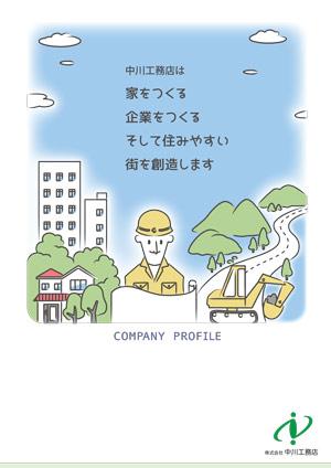 会社案内PDF版(学生さん向け)