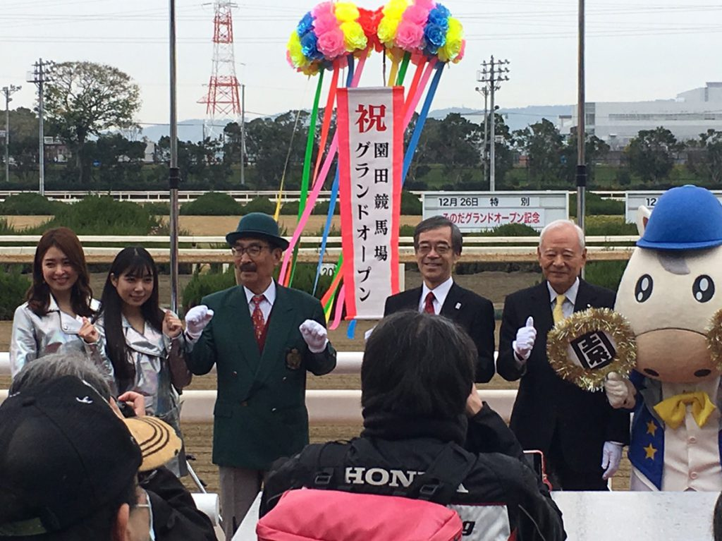 園田競馬場グランドオープン