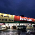 フレッシュバザール綾部駅前店改装工事