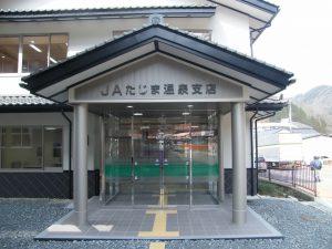 JAたじま温泉支店新築工事